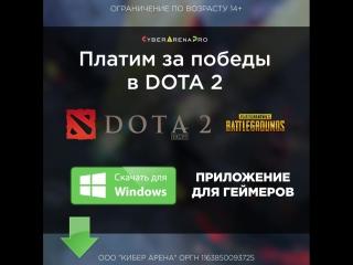 Dota 2 Приложение дле геймеров Платим за победы в Dota 2
