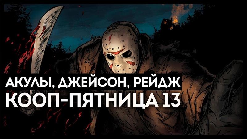 ГОРЯЩАЯ КООП-ПЯТНИЦА 13! DEPTH, FRIDAY 13, TRICKY TOWERS, GOLF IT