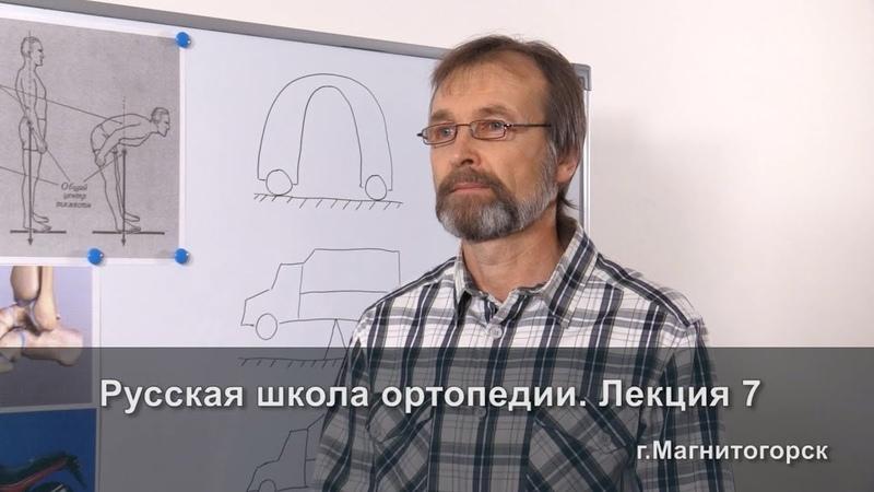Русская школа ортопедии. Лекция 7. Физика Ньютона искажает движения