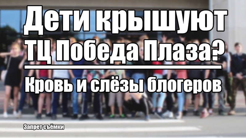 Малолетнее криминальное быдло крышует ТЦ Победа Плаза в Саратове