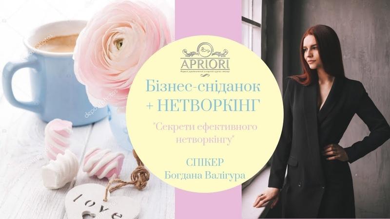 Бізнес-сніданок НЕТВОРКІНГ від журналу APRIORI СПІКЕР Богдана Валігура