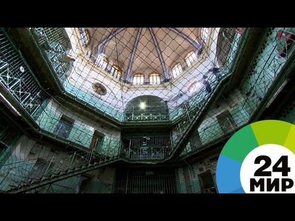 «Кресты» история одной тюрьмы - МИР 24