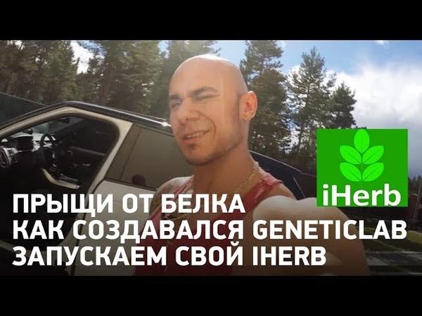 Прыщи от белка Мелатонин от GENETICLAB Как я барыжил спортпитом
