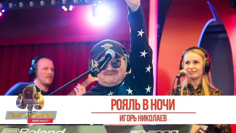 Игорь Николаев — «Рояль в ночи». «Золотой Микрофон 2019»