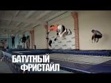 Батут центр Кенгуру, тренировки, воздушная гимнастика, паркур, батуты, акробатика