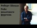 Роберт Шекли Рейс молочного фургона фантастика