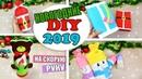 DIY НОВОГОДНИЕ ИДЕИ ПОДАРКОВ СВОИМИ РУКАМИ БЕЗ ДЕНЕЖНЫХ ЗАТРАТ Christmas Gifts DIYs