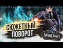 КОРОЛЬ ЛИЧ ВОЗВРАЩАЕТСЯ Сильвана и Лоа Смерти World of Warcraft