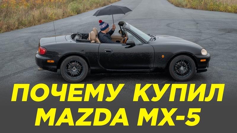 Почему купил Mazda MX5 [МАЗДА МХ5]