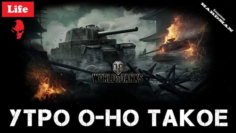 World of Tanks - Утро O-HO Такое