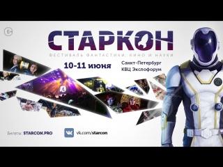Фестиваль фантастики, кино и науки Старкон