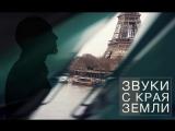 Звуки с Края Земли. Музыкальный travel-проект. #1 Париж: Евгений Фёдоров /Tequiljazzz/