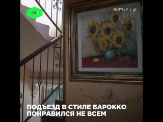 Ростовский подъезд в уникальном стиле
