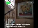 Ростовский подъезд в стиле барокко ROMB