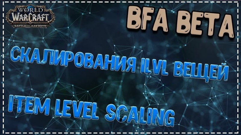 ILVL Scaling of things [BFA Beta]