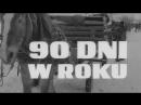 90 дней в году / 90 dni w roku / 1968 / Кристина Гричеловска