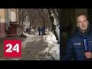 Дворник попал в больницу, спасая москвичку - Россия 24