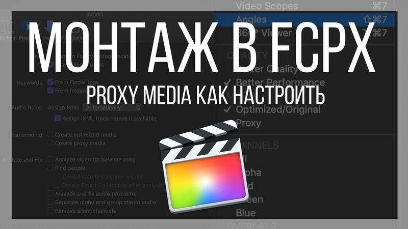 Монтаж видео в FCPX Как настроить proxy media прокси в Final Cut Pro X