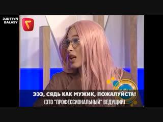 Ток-шоу «Өз ойым»: ТРАНСЫ, ГЕИ И БЬЮТИ-БЛОГЕРЫ / Честный обзор