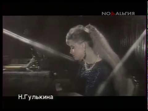 Наталья Гулькина Айвенго