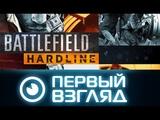 Первый взгляд Battlefield Hardline