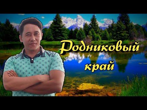 Азамат Исенгазин-Родниковый край