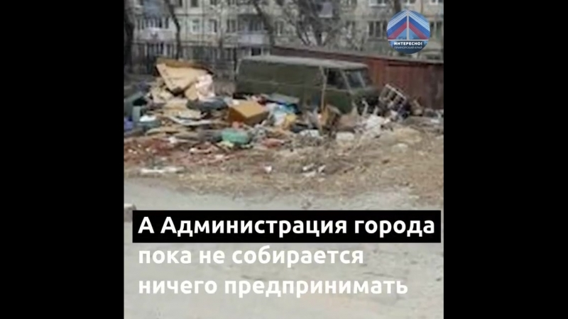 Двор школы во Владивостоке превратился в свалку