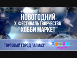 X Фестиваль творчества Хобби маркет 22.12.2018 ТГ Алмаз