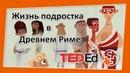 🔶 Беглый взгляд на жизнь подростка в Древнем Риме TED Ed на русском