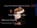 8 Мая. Норильский театр драмы. М. Аверин и А. Якунина. Там же тогда же...