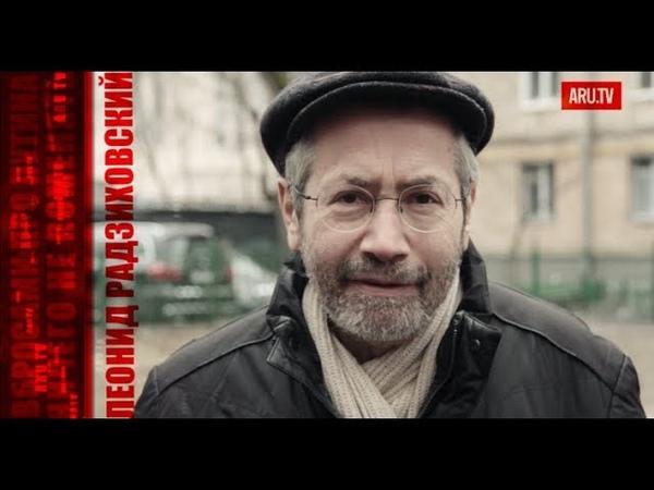 Ближний круг Путина в бешенстве из за его политики Леонид Радзиховский