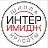 """Школа красоты """"Интеримидж"""". Москва"""
