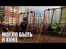МБХ - Самый Взрослый (ТИЗЕР)