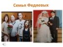 Моя семья Федяева Екатерина
