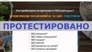 Богатый оформитель от Ольги Арининой и Ирины Калининой принесет от 1500 руб в день? Честный отзыв.