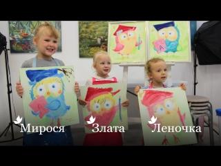 Лена, Злата и Мирося рисуют совят) Рисуем с Ульяной Глазковой