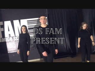  DS FAM  Dance Class   choreo Sergey Ulitsky