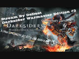 Stream by DsDest СОВМЕСТНО С ДАГГАТ | Darksiders Warmaster Edition #3