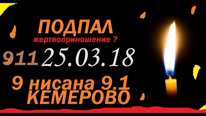 25 марта Зимняя Вишня ПОДПАЛ ТЕРАКТ 911 9е нисана 1й месяц ПОЖАР Расследование Кемерово ПОДЖЕГ