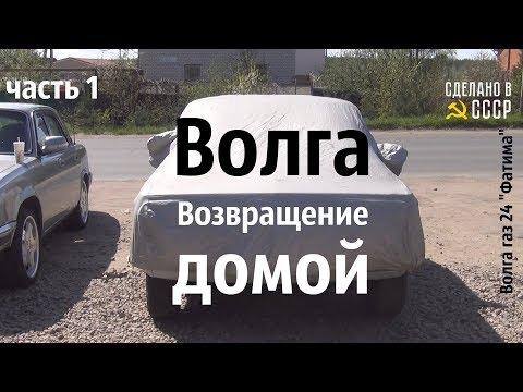 ВОЛГА. Возвращение ДОМОЙ. Часть 1. Волга газ 24