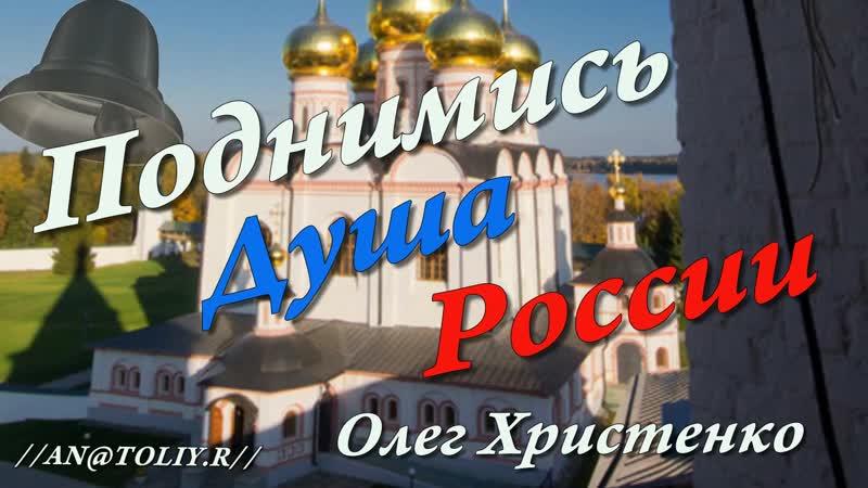 ◄♥►ПОДНИМИСЬ ДУША РОССИИ◄♥► Олег Христенко