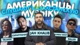 Американцы Слушают Русскую Музыку #50 JAH KHALIB, СКРИПТОНИТ, BUMBLE BEEZY, Truwer, Natan, Tanir