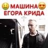 "E g o r K R e e D ⚡️ on Instagram шикарная 😻"""