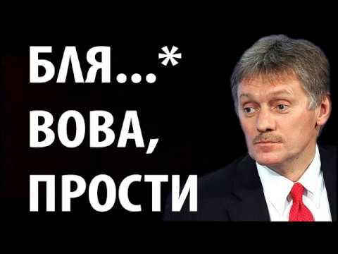 ПЕСКОВ ПOДЛO ПОДСТАВИЛ ПУТИНА! 15.02.2019 Путин Россия Новости