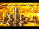 Большой денежный ритуал в сефиротической магии
