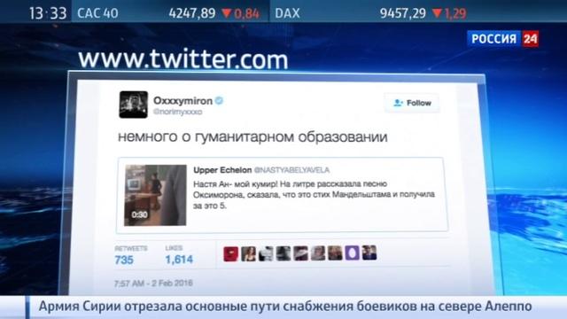 Новости на Россия 24 • Школьница выдала рэп за стихотворение Мандельштама и получила отлично