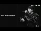 [RUS SUB][РУС САБ] BTS RM, J-HOPE, SUGA