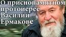 Василий Ермаков. Богом званная Россия и ее миссия в сохранении Православия до Второго пришествия