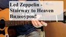 Led Zeppelin Stairway to Heaven как играть на гитаре