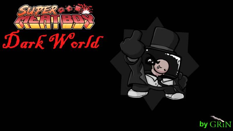 Super Meat Boy (Dark World) - Не так и просто (№3)